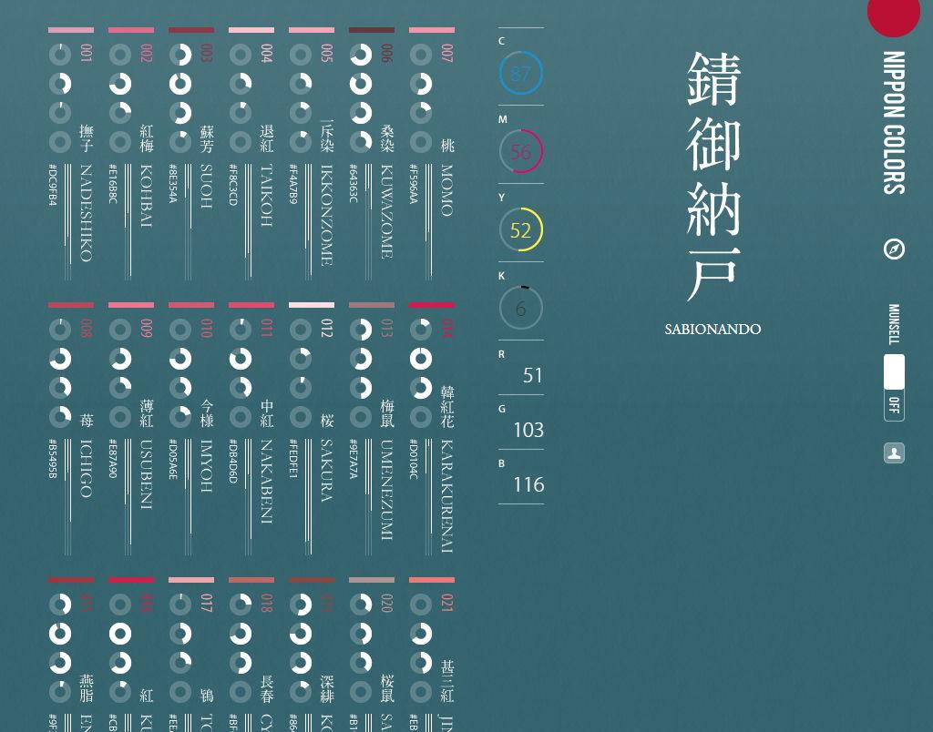 【日本配色】NIPPON COLORS 日本色彩学配色网站