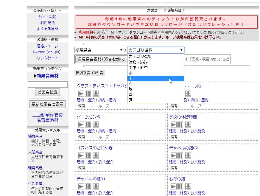 【人声音效】日本ON-JIN 人声音效大全,效果音效、动物音效、战斗音效。