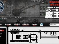 【遊戲配樂】日本玩遊戲背景音樂下載,最強大的遊戲配樂素材