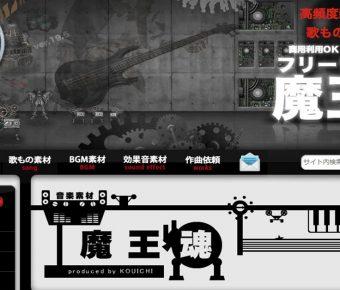 [ 音樂素材 ] Maoudamashii 免費音樂素材下載 / 可商業用途 /  特殊遊戲音效