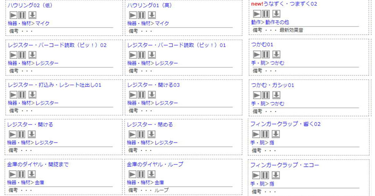 【人聲音效】日本ON-JIN 人聲音效大全,效果音效、動物音效、戰鬥音效。