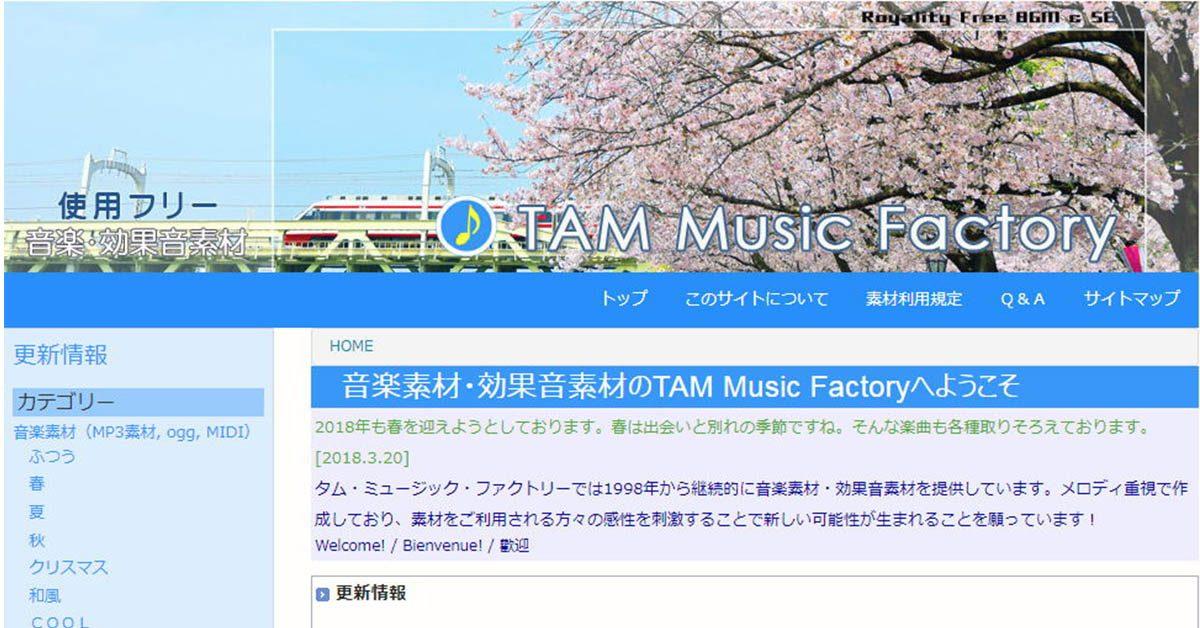 [ 效果音 ] Tam-Music 音樂素材下載 / 背景音樂 / 聲音素材