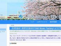 【CC0音樂庫】Tam-Music CC0音樂庫下載,免費聲音素材推薦