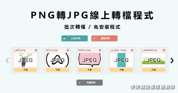 【PNG轉JPG】線上PNG轉JPG線上轉檔程式,線上批次快速轉檔免安裝