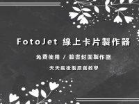FotoJet 線上卡片製作軟體,封面製作、海報設計、邀請卡片設計都可以使用。