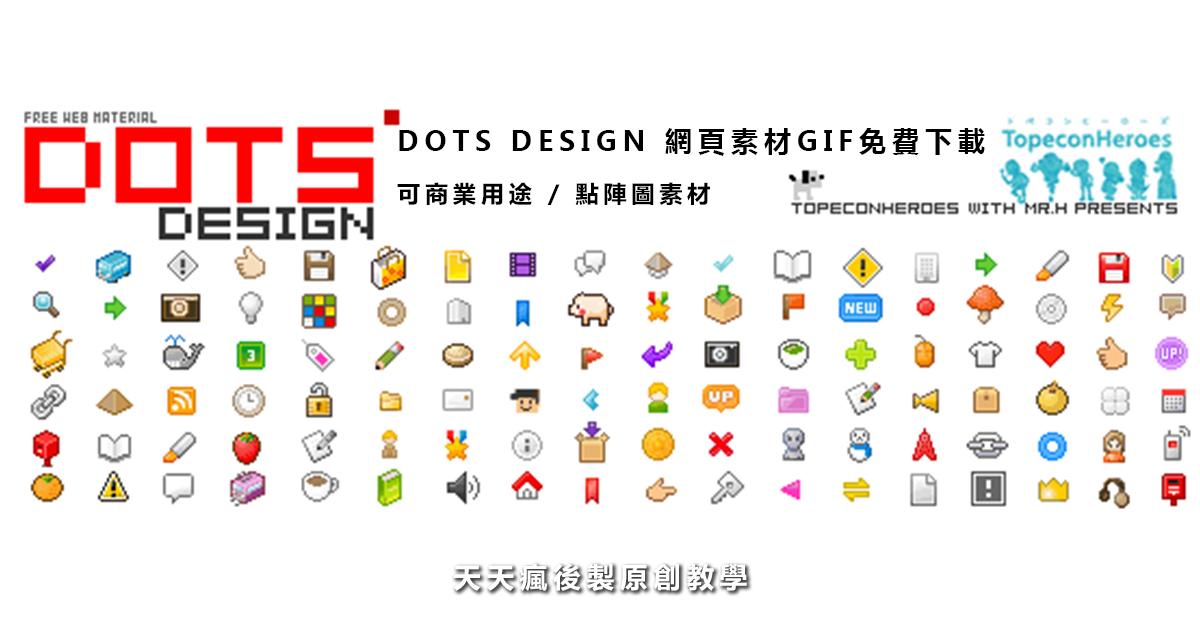 【GIF素材】DOTS DESIGN 網頁GIF素材下載,GIF小圖素材推薦