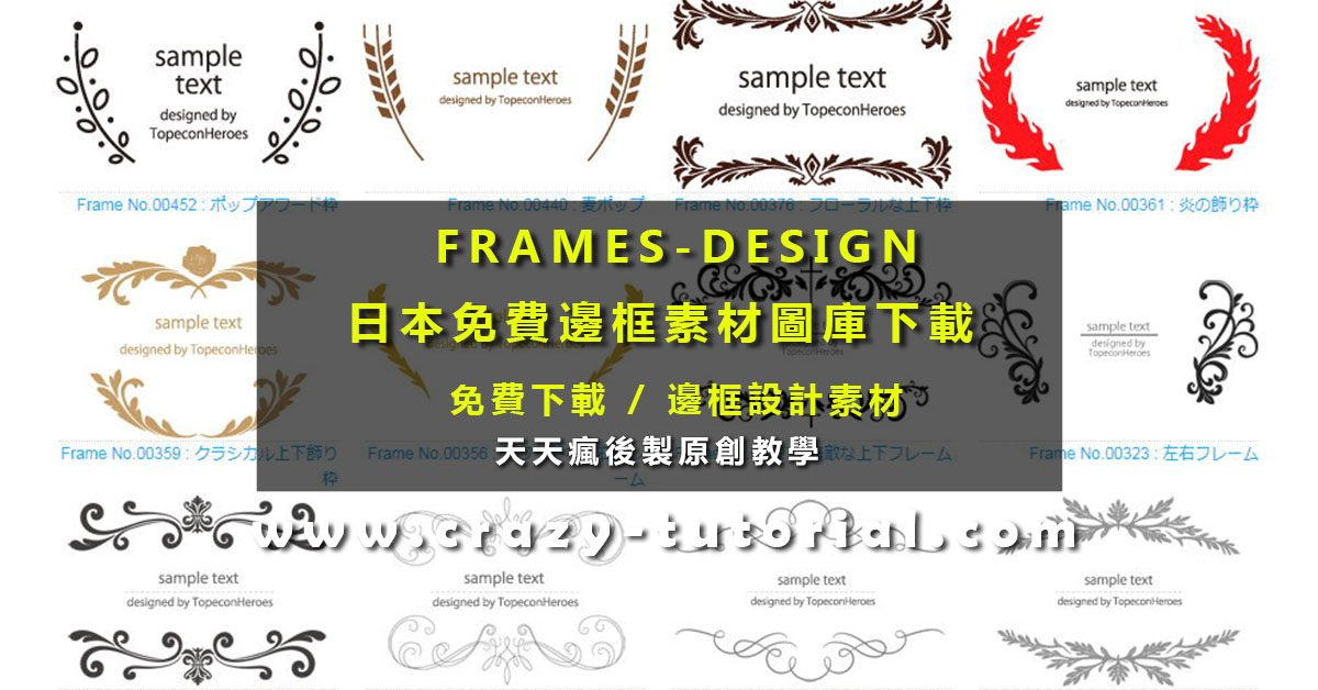 [ 素材圖庫 ]  FRAMES-DESIGN 日本免費邊框素材圖庫下載 / 邊框設計素材