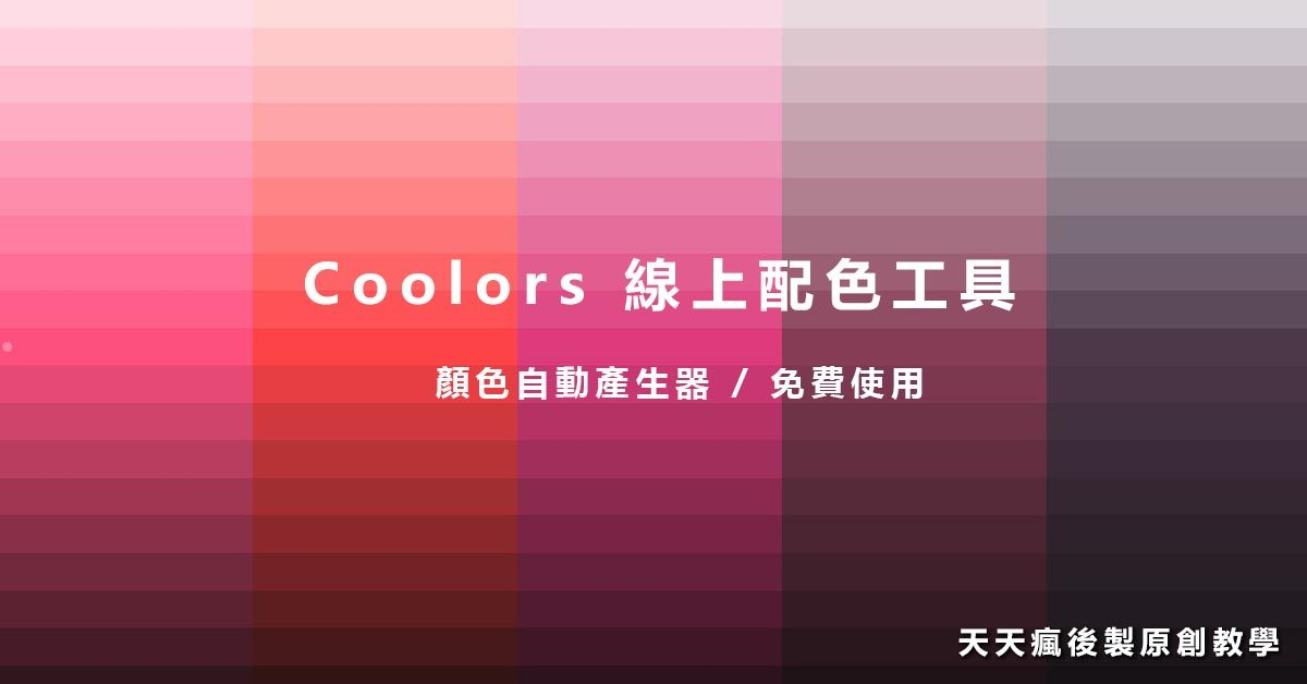 [ 色票網站 ] Coolors 線上配色工具 / 顏色自動產生器 / 免費使用