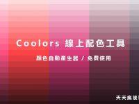 【線上配色表】設計師Coolors 線上配色表工具,CMYK色票配色表