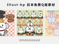【Q版素材】Illust-hp 日本可愛Q版圖庫,最可愛Q版圖案素材。