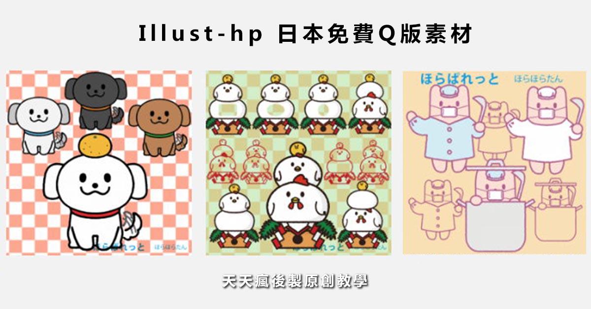 【Q版素材】Illust-hp 日本可愛Q版圖庫