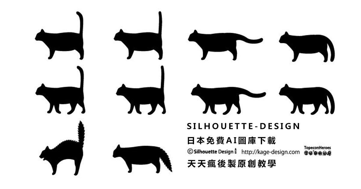 [ AI圖庫 ] SILHOUETTE-DESIGN 日本免費AI圖庫下載 / 可商業用途 / 向量圖免費下載