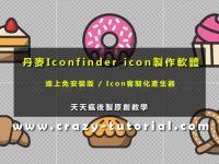 丹麥 Iconfinder 線上Icon製作軟體,最好用的Icon設計軟體。