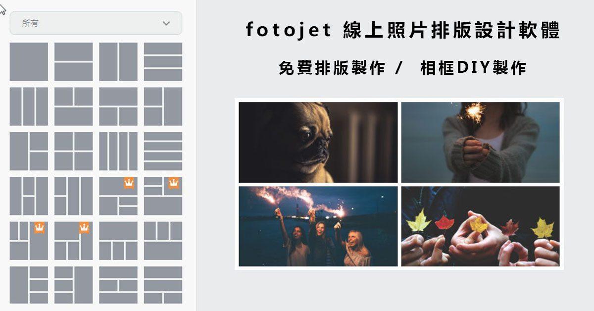 【排版軟體】Fotojet 線上照片排版軟體,相片排版推薦款