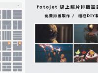 Fotojet 線上照片排版設計軟體,免費相片排版和編排的好工具。