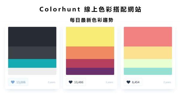 【顏色搭配】專業版Colorhunt 線上顏色搭配網站 ,最佳色彩搭配工具