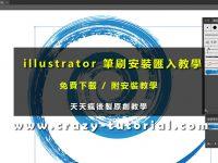 [ AI筆刷使用 ]  illustrator 筆刷安裝匯入教學 / 附AI筆刷下載