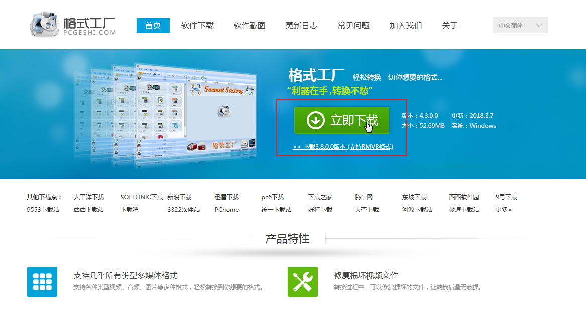 【影片转档】格式工厂繁体中文版下载,影片转档工具推荐
