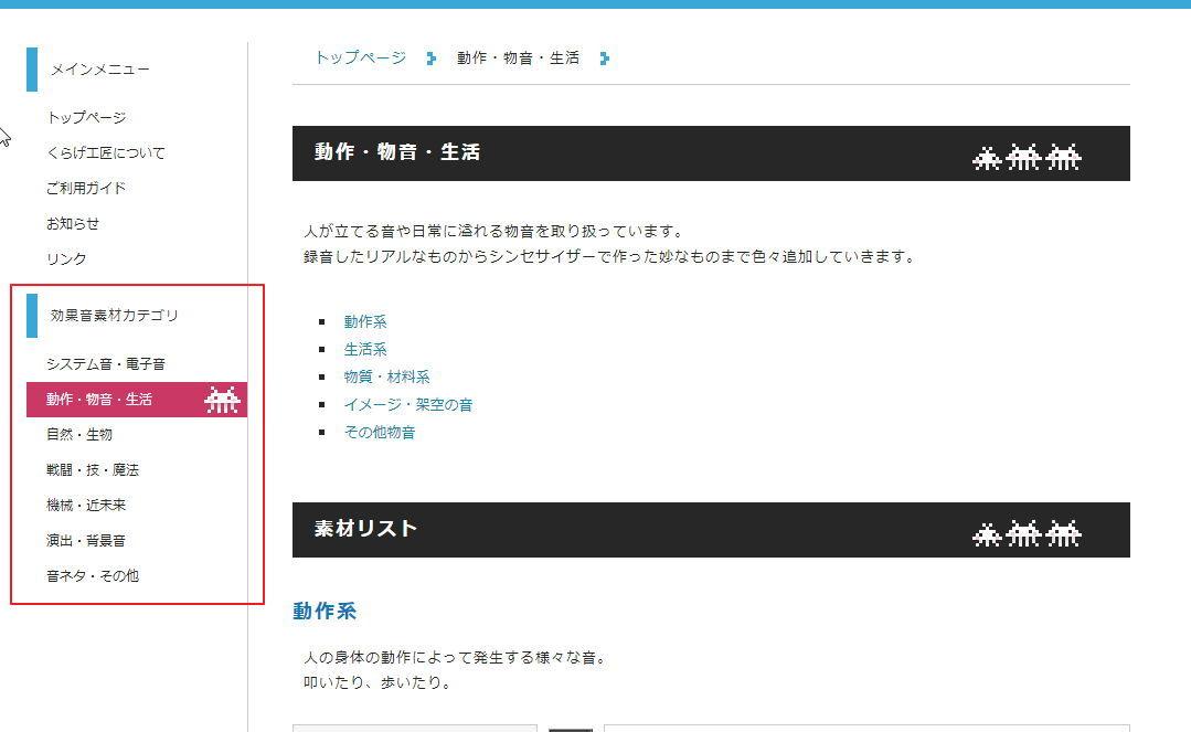 【特殊音效】专业版 kurage-kosho 日本免费特殊音效