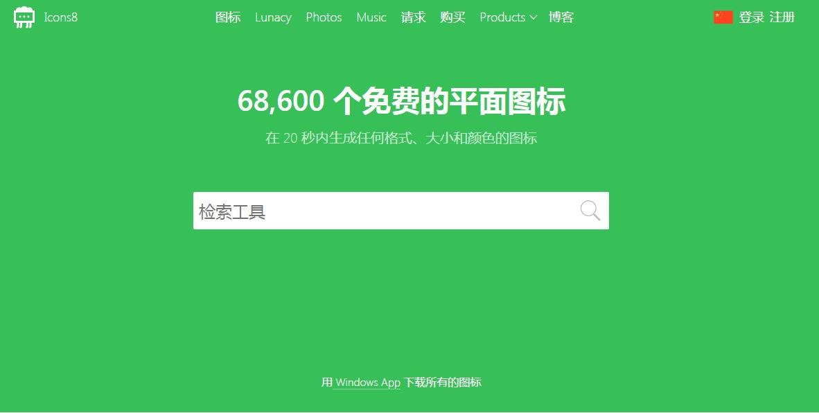 【免费图标】70,000款高清免费图标下载,图标制作首选