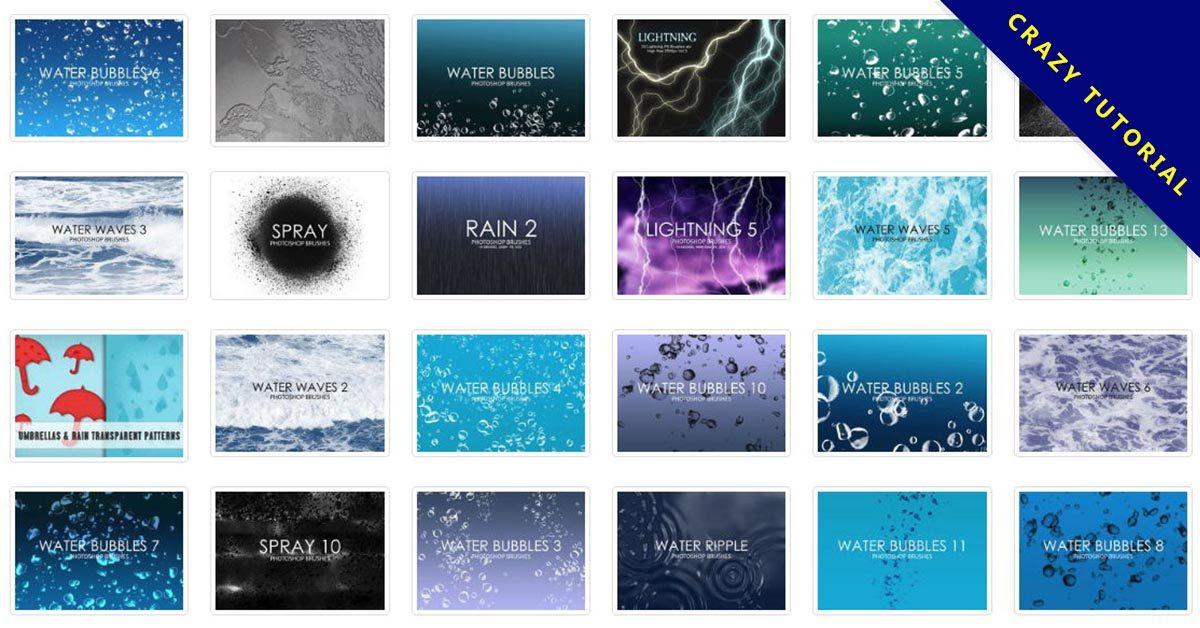 【下雨素材】 42套PHOTOSHOP下雨筆刷素材,雨滴筆刷首選