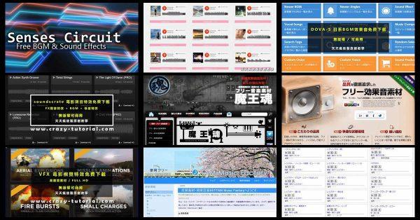 【特效音】9種日本專業版免費特效音下載,最佳特效音推薦