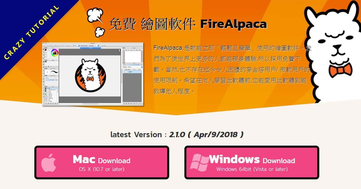 【電腦繪圖】FireAlpaca 電腦繪圖工具免費下載,繁體中文版推薦