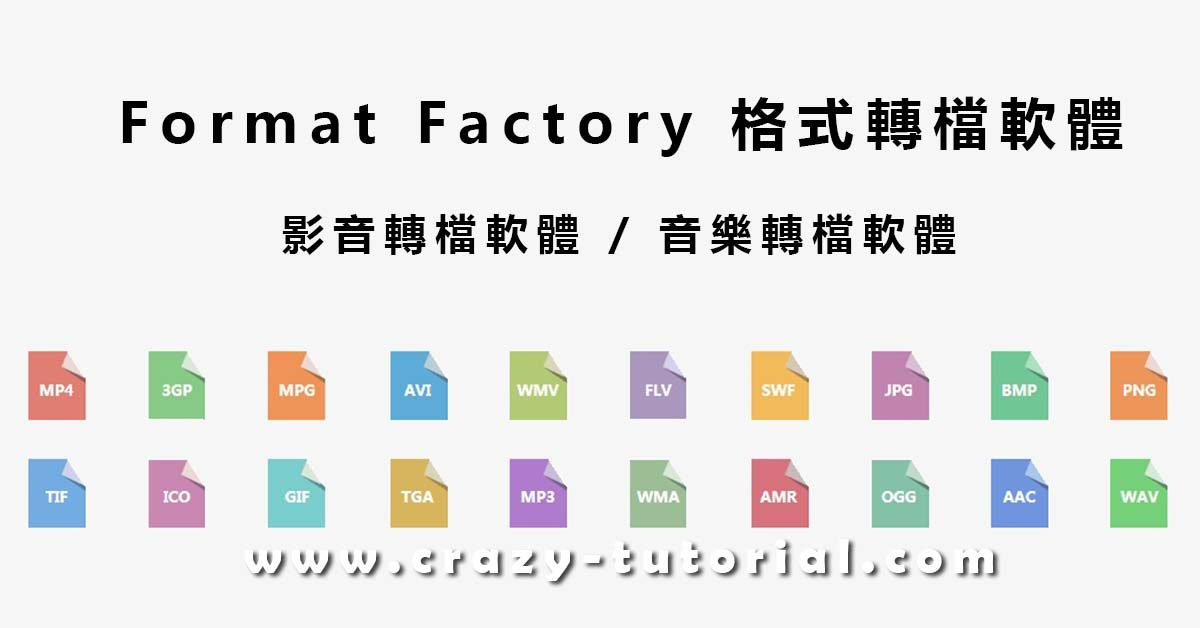 Format Factory 影片轉檔軟體 / 音樂轉檔