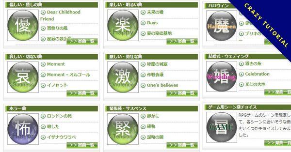 【音樂素材】Hmix 日本免費音樂素材下載,音樂素材推薦款