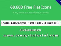 [ 免費圖標 ] ICON8 免費ICON下載 / 可線上編輯 / 手機版可用