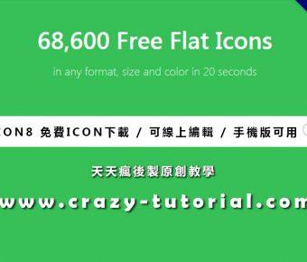 【免費圖標】70,000款高清免費圖標下載,圖標製作首選