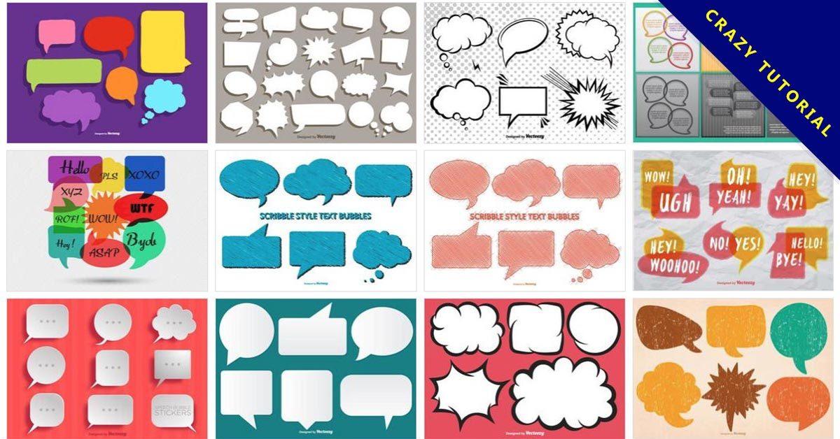 【對話框素材】86套 Illustrator 《LINE對話框素材》免費下載