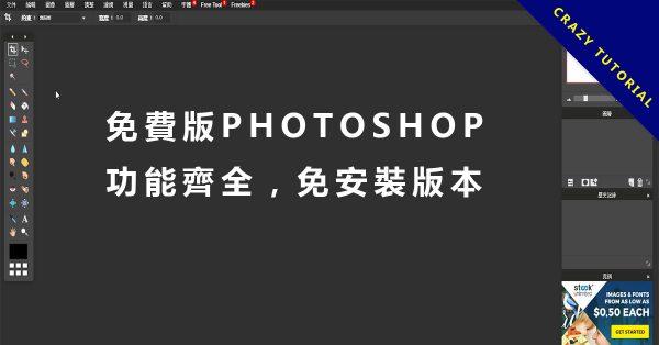 【線上PHOTOSHOP】 PIXLR 線上修圖工具免安裝、圖片去背、顏色調整