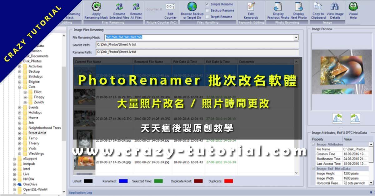 [ 照片命名 ]  PhotoRenamer 批次改名軟體 / 大量照片改名 / 照片時間更改