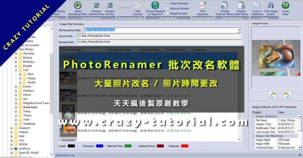【批次命名】 PhotoRenamer 批次改名軟體,大量照片改名命名推薦