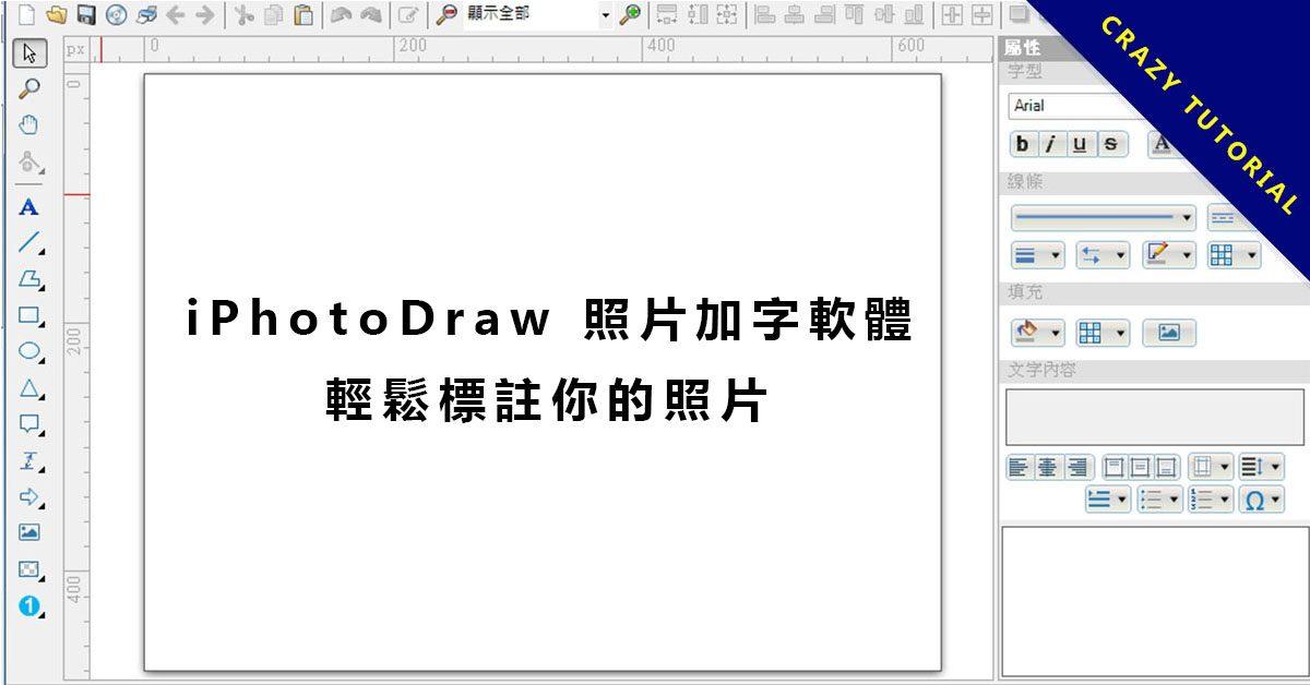【照片加字】專業版 iPhotoDraw 照片加文字軟體,快速增加註解照片