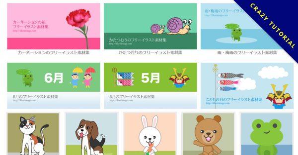 【日本素材】精選 illustimage日本素材圖庫免費下載