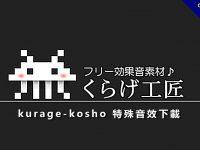 [ 效果音 ] kurage-kosho 特殊音效下載 / BGM音效 / 背景音樂下載