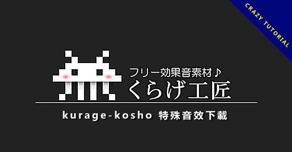 【特殊音效】專業版 kurage-kosho 日本免費特殊音效