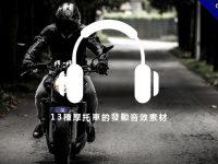 【機車音效】13種摩托車的發動音效素材,各種機車的發動聲音