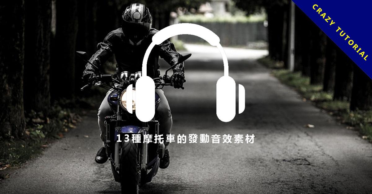 【機車音效】13種摩托車的發動音效素材
