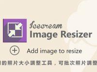 [ 批次轉檔 ] 最好用的照片檔案大小調整工具,可批次照片調整大小。