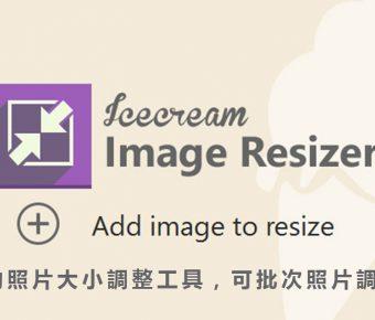 【照片大小調整】 最好用的照片尺寸大小調整工具,可批次照片調整大小。