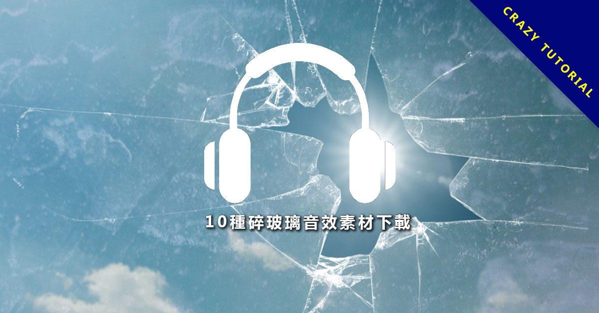 【玻璃破碎音效】10種碎玻璃音效素材下載,各種玻璃破碎的聲音特效。