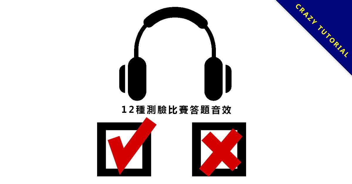 【疑問音效】12種測驗疑問音效下載,綜藝電視節目常用的疑問音效。