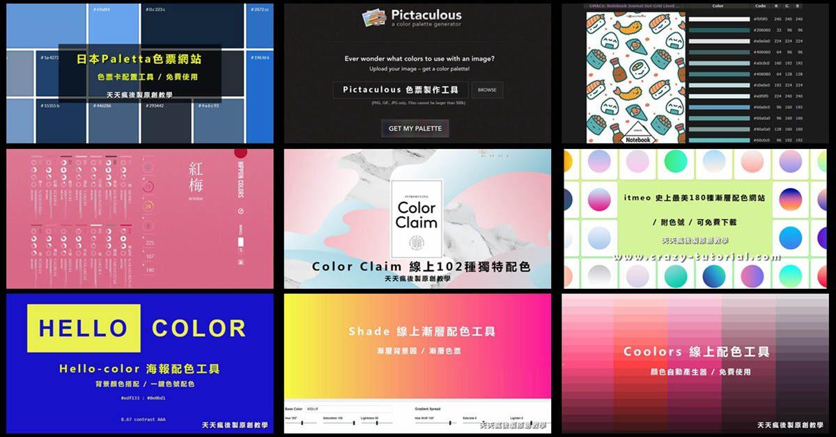 12種精選線上色票配色工具,配色網站和配色技巧一次滿足。