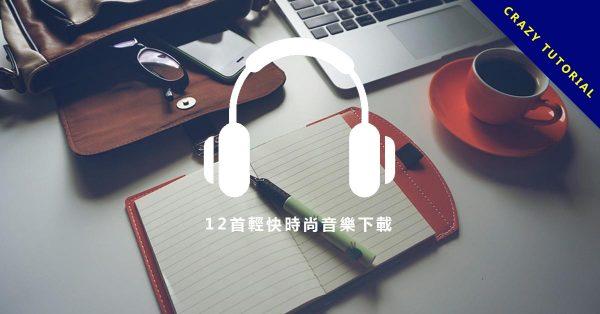 【走秀音樂】12首輕快走秀音樂下載,適合走秀的音樂素材。
