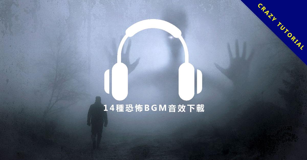 【恐怖音效】14種驚悚恐怖音效下載