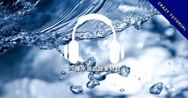 【水滴音效】15種水聲音效素材包,各種流水聲音和水滴音效下載。