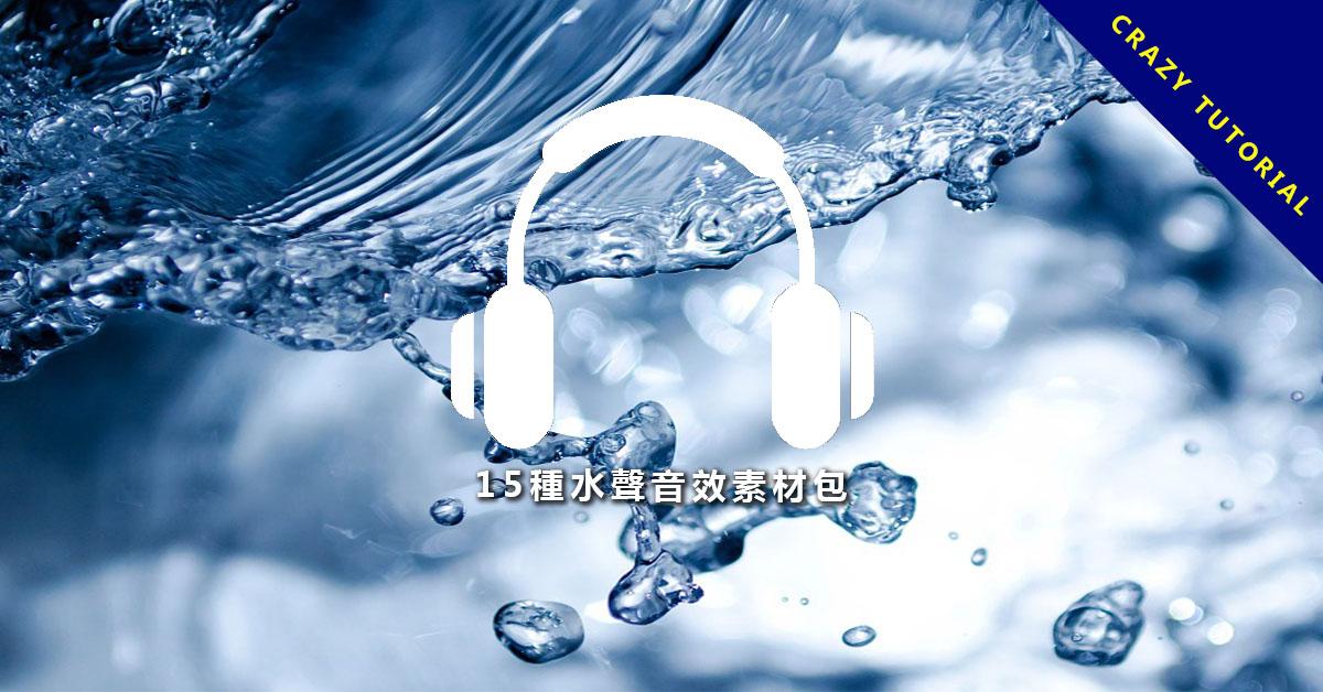 【水滴音效】15種水聲音效素材包